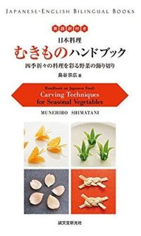 Handbook on Japanese Food: Carving Techniques for Seasonal Vegetables (Japanese-English Bilingual Books)